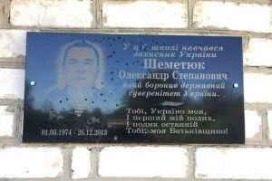 У селі Пнівне відкрили меморіальну дошку учаснику АТО