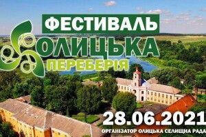 На Волині буде новий фестиваль
