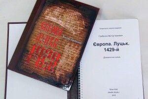 У Луцьку презентують книгу шрифтом Брайля про з'їзд європейських монархів