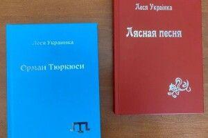 «Лісову пісню» видали білоруською та кримськотатарською мовами
