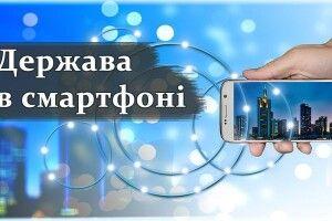 На «державу в смартфоні» не заклали коштів у держбюджеті