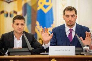 Зеленський не прийняв відставки Гончарука і заявив: «Зарплати міністрів мають бути нормальними» (Відео)