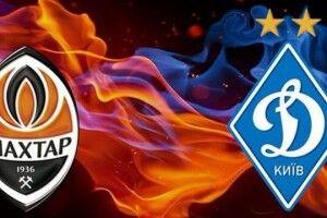 Букмекери вважають шанси «Шахтаря» та «Динамо» на здобуття Суперкубка України абсолютно рівними