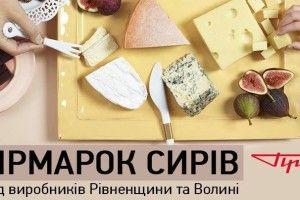 У Луцьку пройде ярмарок сирів