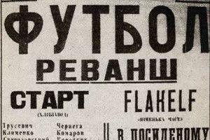 Футбольна трагедія на Керосинній вулиці чи смердючий продукт радянської пропаганди?