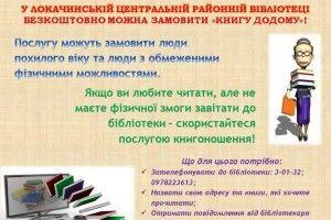 Книги локачинcьким читачам приносять додому безкоштовно