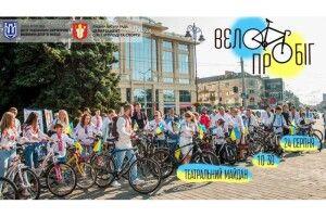 На День Незалежності у Луцьку відбудеться масштабний велопробіг