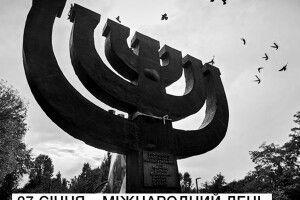 Українці – нація, яка пережила Голодомор, не може не відчувати біль Голокосту
