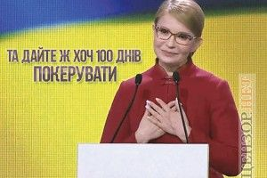 Російський слід агітаторів  Тимошенко*