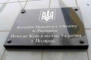 Поляка оштрафували за знищення вивіски з українським гербом