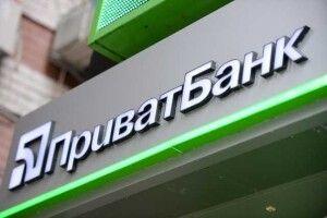 Верховний Суд вперше ухвалив рішення на користь Приватбанку