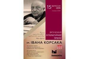 У Луцьку у неділю вручать літературну премію імені Івана Корсака