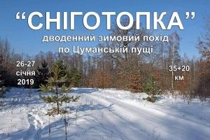 Шукають охочих два дні топтати сніг і переночувати у зимовій Цуманській пущі