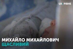 Хлопчик, якого невідома мама віддала до Рівненського пологового, буде Щасливим