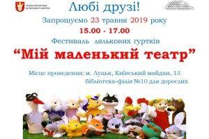 Фестиваль лялькових гуртків запрошує в гості