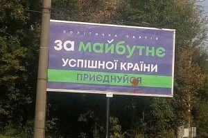 Хто обливає «кров'ю» партійну рекламу. Не обминули і Палицю (Фото)