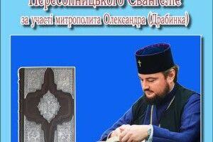 У Любомлі презентують факсимільне видання «Пересопницького Євангелія»