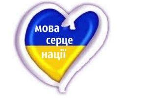 10 порад усім, хто хоче вивчити і поширювати українську мову