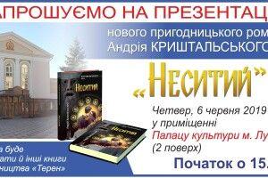Письменник Андрій Криштальський презентує лучанам новий пригодницький роман