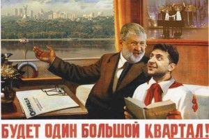 «Президентство Зеленського– цепокаяння України заМахна таБандеру»*