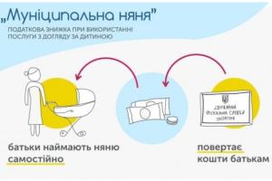 Як працює «муніципальна няня» на Рівненщині?