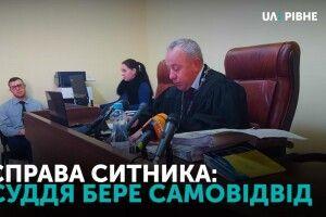 Рівненський суддя взяв самовідвід у справі керівника НАБУ, яку мали розглядати сьогодні