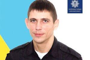 Поліцейський Олександр Балабаш —  один із найкращих патрульних України