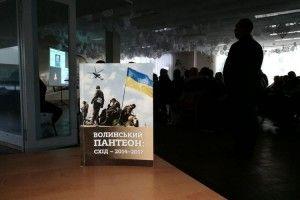 На Волині презентували видання про жертв війни на Донбасі