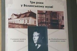 У Луцьку відкрили виставку про археолога, якого розстріляло НКВД