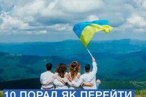 Порошенко дав поради, як перейти на українську мову