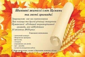 Запрошують у Цумань – 13 жовтня о 13 годині