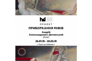 У Музеї сучасного українського мистецтва Корсаків приборкуватимуть міфи