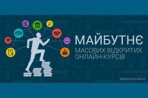 Для вчителів перекладуть чотири онлайн-курси від провідних вишів світу