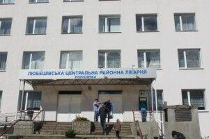 Жителі Любешівщини хочуть відстояти свою лікарню