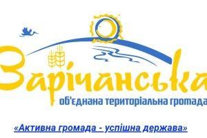 Зарічанська громада обрала собі логотип та слоган