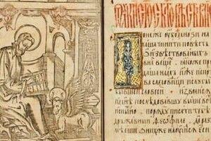 На сайті Московського управління культури реставратор виявив фото Євангелія з Рівненщини