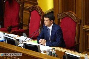 Маємо нового Голову Верховної Ради