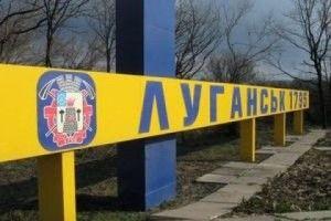 В окупованому Луганську прогримів вибух