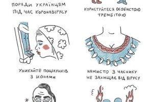 «Вірусний гумор» навчає, як берегтися від коронавірусу з усмішкою (ВІДЕО)