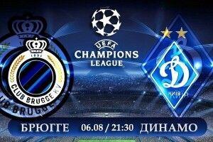 Сьогодні букмекери більше вірять у перемогу «Брюгге», ніж київського «Динамо»