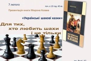 Маленьких волинян завтра кличуть поринути у світ українських шахових казок