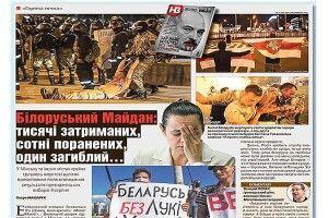 Білоруський Майдан:  тисячі затриманих, сотні поранених, один загиблий… (Фото, Відео)