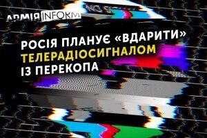Росія планує «вдарити» потужним телерадіосигналом із Перекопа