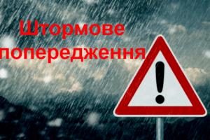 На Волині та Рівненщині оголосили штормове попередження