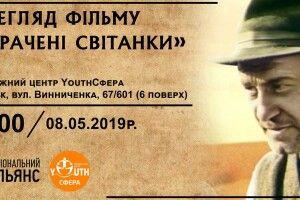У Луцьку безкоштовно покажуть фільм «Страчені світанки»