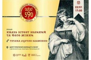 У Луцьку прочитають лекцію про князя Вітовта та його жінок