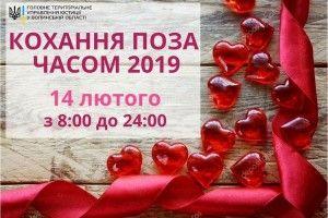 На Волині на День святого Валентина закохані зможуть одружитися навіть уночі