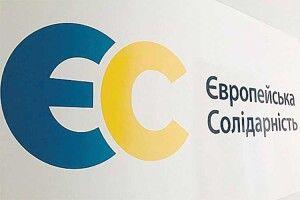 «Європейська солідарність» стрімко набирає рейтинг уКиєві таЛьвові