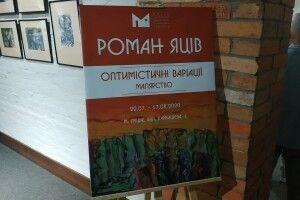 У Луцьку відкрили виставку художника, який писав про Ніла Хасевича