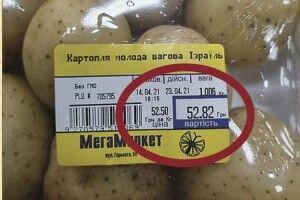 У супермаркетах картопля з Ізраїлю дешевша, аніж українська